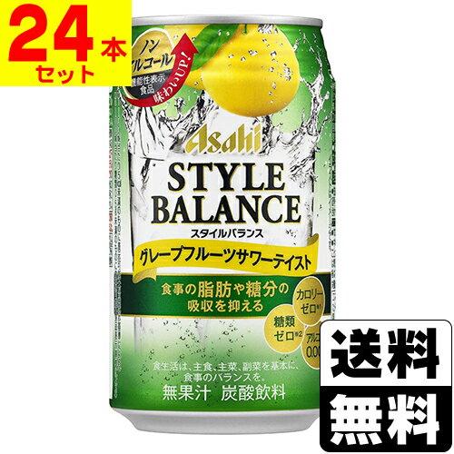 [アサヒ]スタイルバランス グレープフルーツサワーテイスト 350ml【1ケース(24本入)】