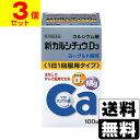 【第2類医薬品】[タケダ]新カルシチュウD3 100錠【3個...