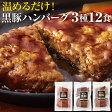 【送料無料】 財宝 鹿児島県産 黒豚 ハンバーグ 六白黒薩摩 1440g (120g×12個) [トマト デミグラス 照り焼き]