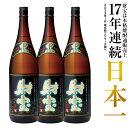 財宝 黒麹 日本一 焼酎 一升瓶 セット 1800ml×3本 送料無料 選べる芋/麦