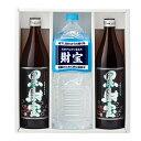 【送料無料】 財宝 黒麹 麦焼酎 25度 5合瓶 セット 900ml×2本 [鹿児島 お酒 焼酎 セット ギフト]