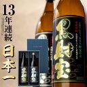 中元 ギフト 財宝 日本一 焼酎 黒麹 芋・麦焼酎 25度 5合瓶 飲み比べ セット 900ml×2本 送料無料 黒財宝