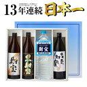 【送料無料】 財宝 日本一 芋焼酎 25度 5合瓶 3種 飲み比べ セット 900ml×3本 [鹿児島 お酒