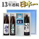 中元 ギフト 財宝 日本一 麦焼酎 25度 5合瓶 3種 飲み比べ セット 900ml×3本 送料無料