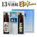中元 ギフト 財宝 日本一 芋焼酎 25度 5合瓶 白黒 飲み比べ セット 900ml×2本 送料無料