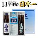 中元 ギフト 財宝 日本一 麦焼酎 25度 5合瓶 白黒 飲み比べ セット 900ml×2本 送料無料