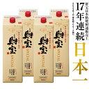財宝 スペシャル 白麹 日本一 焼酎 パック セット 1800ml×4本 送料無料 選べる3種(芋/麦/米)