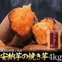 中元 ギフト 財宝 焼き芋 安納芋 (冷凍) 4kg (500g×8袋) 送料無料