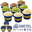 【P2倍】【あす楽】 お中元 アイスクリーム グレーテル 菓...