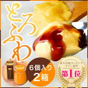 【送料無料】 財宝 安納芋 プリン & スペシャルプリン 各6個 (計12個) [とろとろ ふわふわ