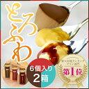 【送料無料】 財宝 紅はるか プリン & ショコラ プリン & スペシャルプリン 各4個 (計12