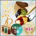 【送料無料】 財宝 抹茶 プリン & ショコラ プリン & スペシャルプリン 各2個 (計6個) [