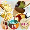 【送料無料】 財宝 プリン 5種 セット (紅はるか & 安納芋 ...