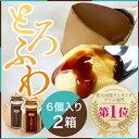 【送料無料】 財宝 ショコラ プリン & スペシャル プリン 各6個 (計12個) [とろとろ ふわ