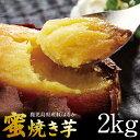 【送料無料】 財宝 紅はるか 蜜焼き芋 鹿児島県産 (冷凍) 2kg (500g×4袋) あまい 人気 スイーツ さつま芋 ギフト