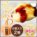 【送料無料】 財宝 スペシャル プリン 12個 [とろとろ ふわふわ 人気 スイーツ 洋菓子 お歳