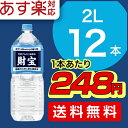 【送料無料】 財宝 天然 アルカリ 温泉水 2L×12本 [国産 九州 鹿児島 財宝温泉 水 天然水