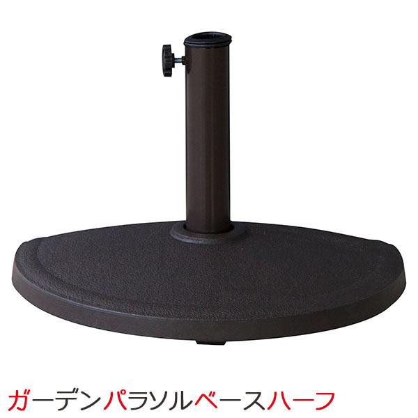 ガーデンパラソル半円日よけハーフパラソル用ベース/スタンド単品ガーデンファニチャーガーデニングテラス