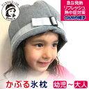 ひんやり帽子【本体+冷却ジェルセット】かぶる氷枕 熱中症対策...