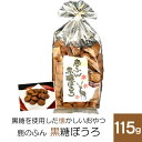 【奈良お土産】鹿のふん黒糖ぼうろ115g お菓子 洋菓子 ギフト プレゼント かわいい しか 修学旅行 奈良限定