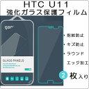 HTC U11 HTV33 htc 強化ガラスフィルム ガラ...