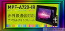 携帯電話で撮った写真を、赤外線通信でフォトフレームに直接伝送が可能●AVOX(アボックス)赤外線通信対応デジタルフォトフレーム MPF-A720-IR