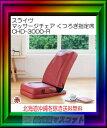 軽量・コンパクトで収納にも便利な座椅子タイプ。●スライヴ マッサージチェア くつろぎ指定席 CHD-3000-R レッド【北海道沖縄を除き送料無料】