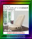 軽量・コンパクトで収納にも便利な座椅子タイプ。●スライヴ マッサージチェア くつろぎ指定席 CHD-3000-C ベージュ【北海道沖縄を除き送料無料】