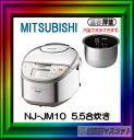シンプルにおいしい。IHの炊き上がり。●三菱電機 IHジャー炊飯器 大沸騰IH  5.5合炊き NJ-JM10【沖縄を除く送料無料】