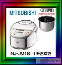 シンプルにおいしい。IHの炊き上がり。●三菱電機 IHジャー炊飯器 大沸騰IH  1升炊き NJ-JM18【沖縄を除く送料無料】