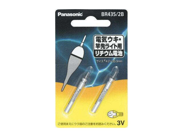 パナソニック  リチュウム電池 2個パック BR435/2B【メール便発送・代引き不可】