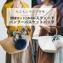 【限定セット】ミニバンブーバスケットバッグ セット【 バンブーハンドル カゴバッグ