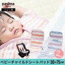 パシーマ pasima ガーゼと脱脂綿でできた自然寝具 ベビー チャイルドシートパット ボーダー 2カラー