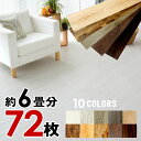 木目調フロアタイル 接着剤付き 床材 貼るだけフローリングタイル72枚セット[接着タイプ]床 タイル フロアタイルステッカー フロアーマット シールフローリングカーペット ウッドカーペット DIY床リフォーム