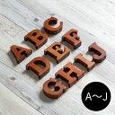 【 メール便対応 】木彫りのアルファベット 文字オブジェ ( A B C D E F G H I J ) 11553【 オブジェ アルファベット 木 イニシャル 文字 結婚式 誕生日 ディスプレイ 店舗 ウェルカムボード 西海岸 塩系 男前 】