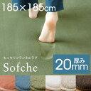 ラグ ラグマット 正方形 厚手 約 185×185cm ソフチェ [ 床暖房対応 ]【 フランネル カ