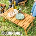 天然木のフォールディングテーブル(91002)【 ガーデンテーブル 折りたたみ テーブル おしゃれ アウトドア ウッド製 机 木製 サイドテーブル シンプル ナチュラル レジャー ピクニック キャンプ 持ち運び 屋外 ローテーブル 】
