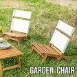 天然木のガーデンチェア(91003)【ロータイプチェア フォールディングチェア ロースタイル 椅子 チェア ラウンジャー デッキチェア 肘付 折りたたみ 木製 天然木 ガーデン アウトドア シンプル ナチュラル】