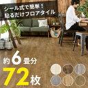 木目調フロアタイル 接着剤付き 床材 貼るだけフロー