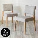 【 2脚セット 】ダイニングチェア 木製 ファブリック スタッキング ナチュラル グレー set-91185【 リビングチェア 積み重ね 天然木 スタッキングチェア 食卓椅子 チェア 椅子 イス ウッド おしゃれ いす デザインスツール 北欧 西海岸 】
