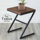 サイドテーブル 木製 アイアン 無垢材 63702 タバス TABASシリーズ【 ローテーブル 木
