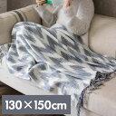 シェブロン柄 ジャガード織ブランケット 約130×150cm...