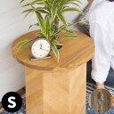 【割引クーポンあり!】プランツテーブル サークル 天板 丸型 径45cm 木製 チーク/マンゴー [98608-te 98608-mg]【 プラントテーブル 植木鉢テーブル plants table