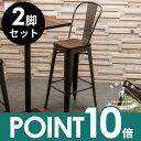 【2脚セット】カウンターチェア 背もたれ付き スチール製 木製 座面 黒×ブラウン [set