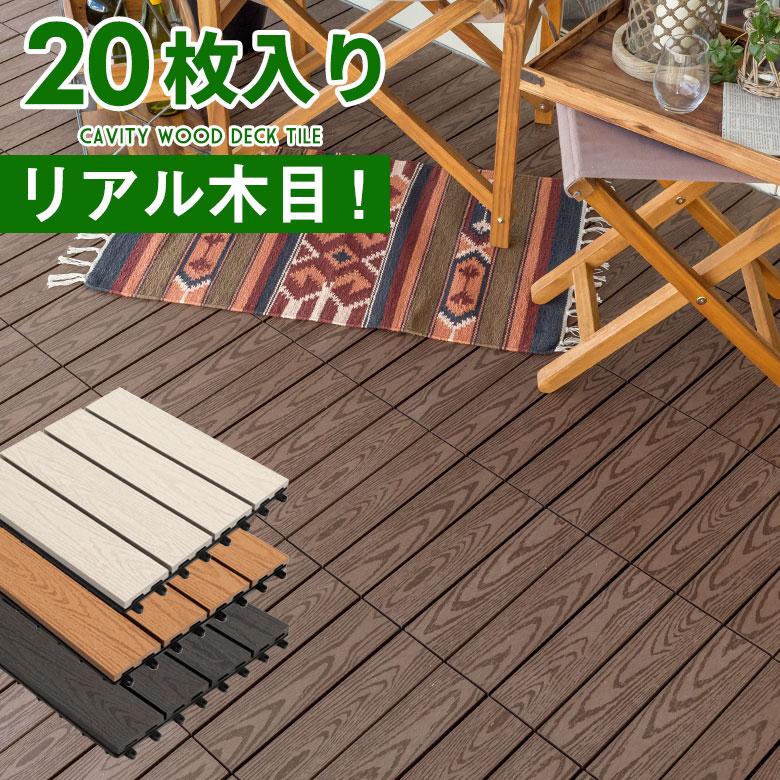 木目柄の人工木ウッドデッキタイル[ストレートタイプ]20枚セットウッドパネルウッドデッキウッドタイル