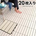 ウッドデッキタイル 人工木 20枚セット アイボリー [83301]【ホワイト ベランダタイル