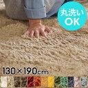 ラグ 130×190cm 【 130×190 1.5畳 小さ...