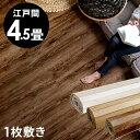 【 1梱包タイプ 】GA-60シリーズ 江戸間 4.5畳用 ヴィンテージ フローリングカーペット 260×260cm ウッドカーペット 床 DIY 簡単 塩系 ..