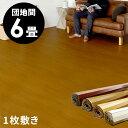【 1梱包タイプ 】GA-60シリーズ 団地間6畳用 フロー...
