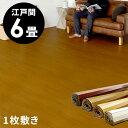 【 1梱包タイプ 】GA-60シリーズ 江戸間6畳用 フロー...